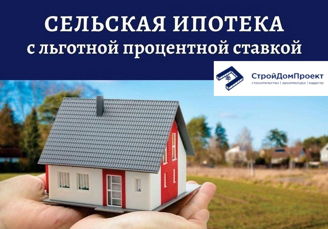 подать заявку на сельскую ипотеку