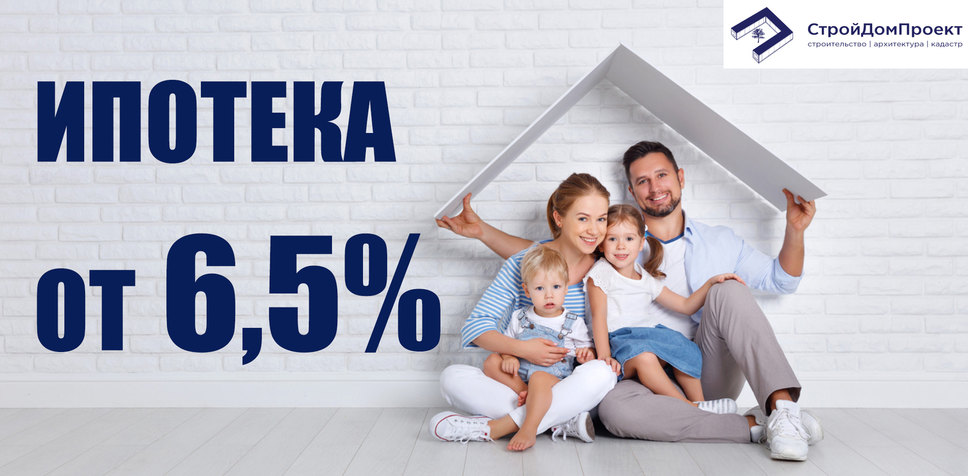 ипотека под 6,5% годовых